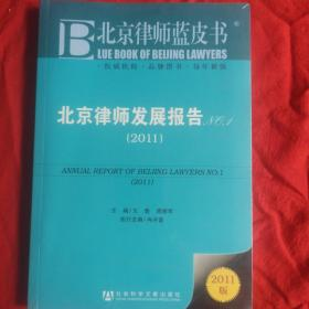 北京律师发展报告(2011)
