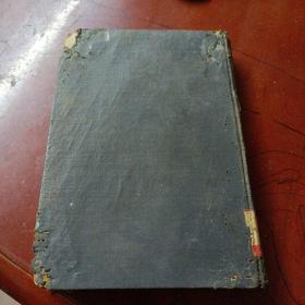 早期日文原版红色典籍:《唯物论研究》 1936年10,11月。总第48.49期合订本