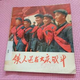 铁人还在大庆战斗(1976年1版1印)