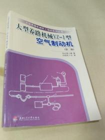 大型养路机械YZ-1型空气制动机(第2版)