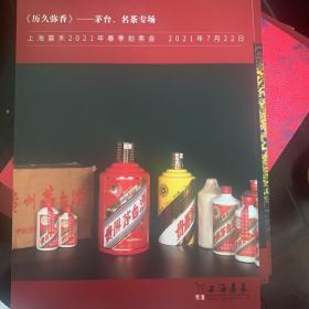 上海嘉禾2021春季拍卖会:《历久弥香》~茅台、名茶专场