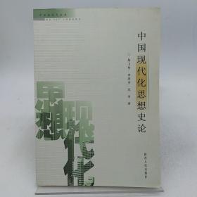 中国现代化思想史论