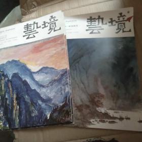 艺镜杂志两册