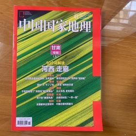 中国国家地理 甘肃专辑上