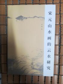 宋元山水画的云水研究