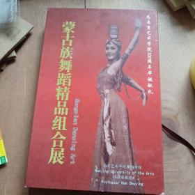 蒙古族舞蹈精品组合展,五张DVD蝶片全