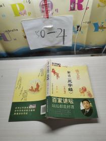 钱文忠解读《三字经》(上·下册)