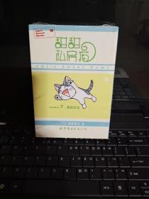 甜甜私房猫7:家的记忆
