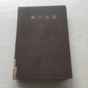 列宁全集 (2 第二卷 )布面精装 59年北京1版1印