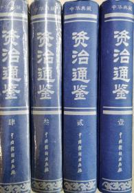 中华典藏 资治通鉴(全1.2.3.4册套)