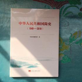 中华人民共和国简史(1949—2019(未拆封 )