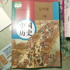 义务教育教科书 中国历史 七年级 上下册