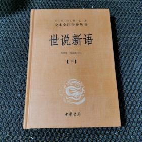 世说新语(下):中华经典名著全本全注全译丛书