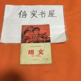 山东省中学试用课本 语文