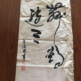 李润圃书法【67x37厘米】