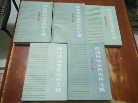 西北民族宗教史料文摘 新疆分册(上下)、青海分册(上下)、甘肃分册 5本合售