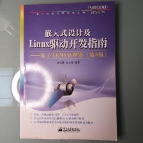 基于ARM9处理器(第3版)