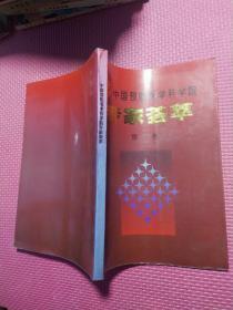 中国预防医学科学院专家荟萃第一卷。