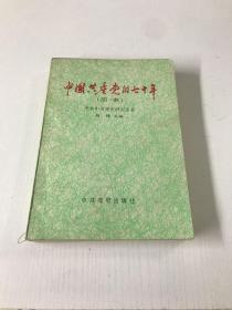 中国共产党的七十年(简本)