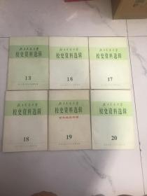 北方交通大学校史资料选辑(13、16、17、18、19、20)6本合售