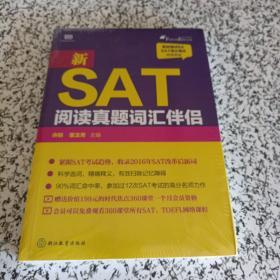 新SAT真题词汇伴侣