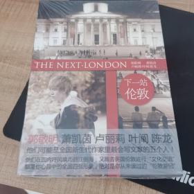 下一站·伦敦