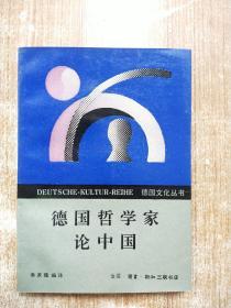 德国哲学家论中国【一版一次印刷】