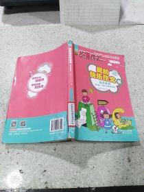 我的快乐作文书(低年级卷)