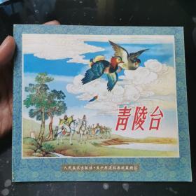 青陵台(人美五十年连环画收藏精品 墨浪绘)!