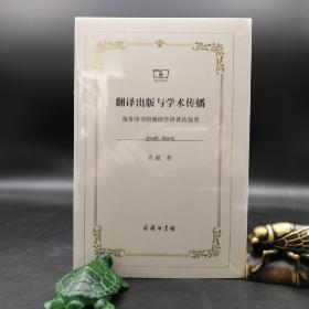 特惠 翻译出版与学术传播:商务印书馆地理学译著出版史