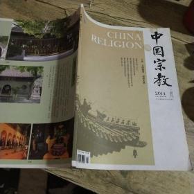 中国宗教2014年第1期