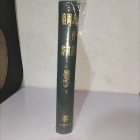 二十四史(1-20)北齐书 周书 隋书 7(缩印本全一册精装繁体竖版大16开)实物图