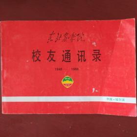 《东北农学院校友通讯》1948-1988年 哈尔滨 616页 巨厚 私藏 品佳 书品如图