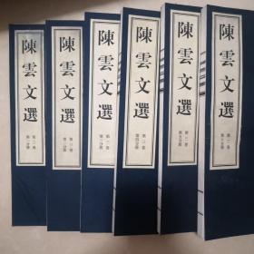 陈云文选第三卷(全六册)