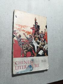 中国文学英文月刊1969年第11-12期 英文版