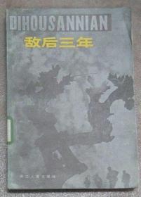 敌后三年:开国中将林维先回忆录