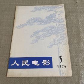 人民电影1976/5