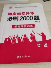 2020年河南省专升本必刷2000题·英语