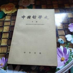 中国哲学史 下 册 无笔迹