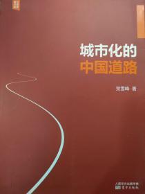 城市化的中国道路