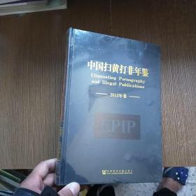 中国扫黄打非年鉴(2012年卷)未开封  实物拍图 现货