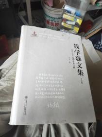 钱学森文集(中文版):1938-1956海外学术文献