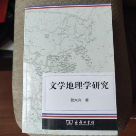 文学地理学研究