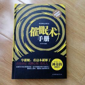 催眠术手册(精装本)