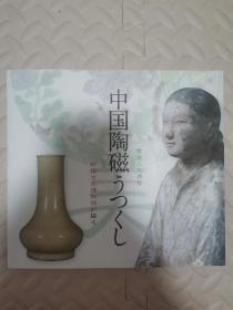 中国陶瓷(常盤山文库)横开本