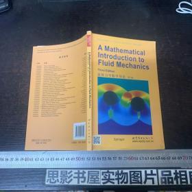 流体力学数学导论(第3版)