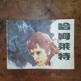 哈姆莱特(老版连环画1985年一版一印)
