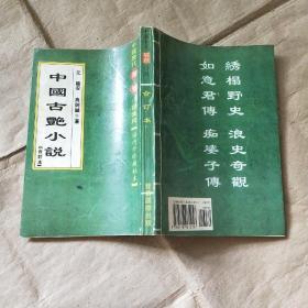 中国古艳小说(合订本)