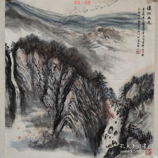 【朱梅村】精品山水画《潇湘雨过》一幅,63厘米//68厘米
