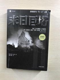 """译文纪实·末日巨塔:基地组织与""""9·11""""之路(正版现货、内页干净)"""
